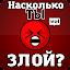 Тест на злость (агрессивность) APK for Blackberry