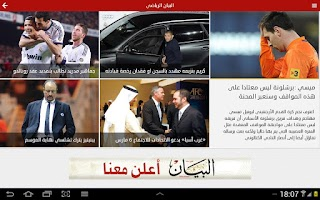 Screenshot of البيان