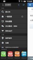Screenshot of 8684公交