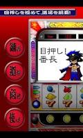 Screenshot of パチスロ 目押し!番長