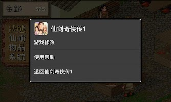 Screenshot of 手机游侠