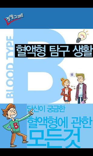 혈액형 탐구생활 B형