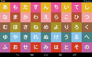 Screenshot of ひらがなれんしゅうちょう