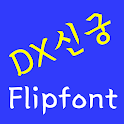 DXnewbrush™ Korean Flipfont icon