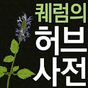 제주소녀 퀘럼의 허브사전 icon