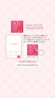 Screenshot of AKB48きせかえ(公式)横山由依-DT2013-
