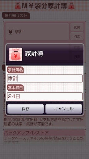 【免費財經App】MyBudget-APP點子