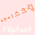 MDIcecream Korean FlipFont icon