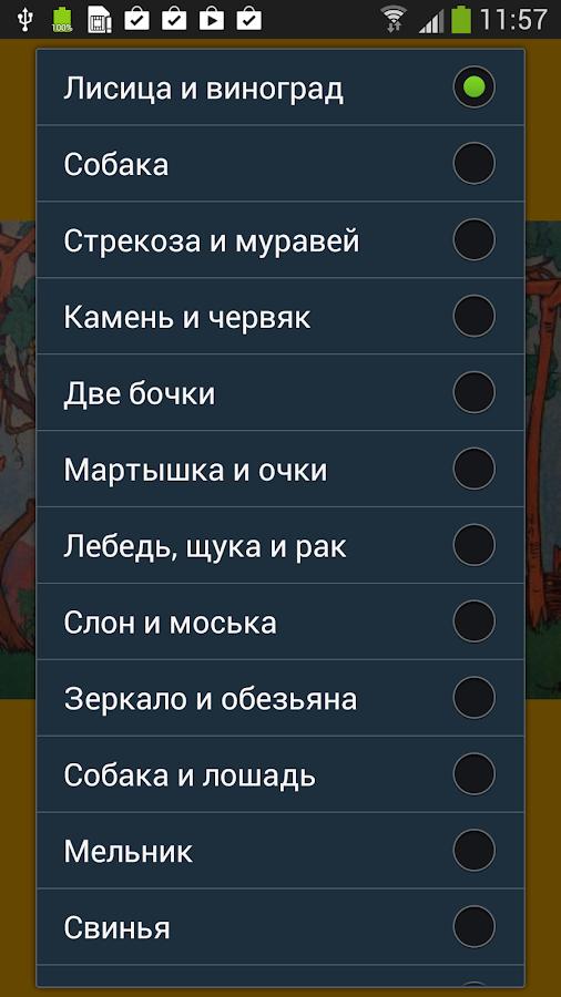 Аудио басни Крылова для русском – Screenshot