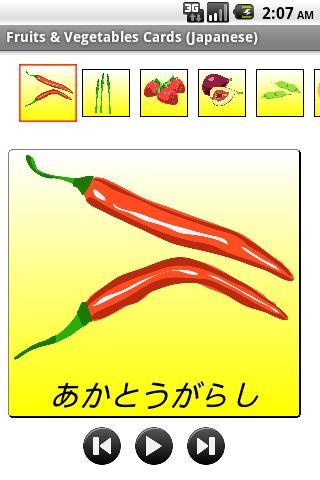 果物・野菜フラッシュカード 日本語