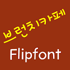 LogBrunchcafe Korean FlipFont icon