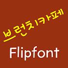 LogBrunchcafe Korean FlipFont icon