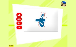 Screenshot of كتابة الحروف الهجائية