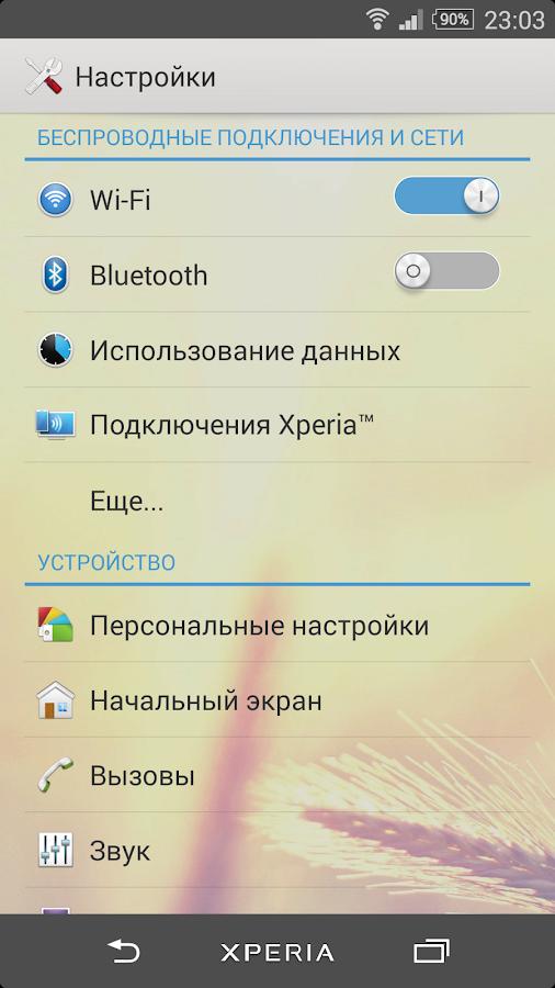 walkman для андроид 5.1