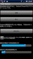 Screenshot of Tweet Battery