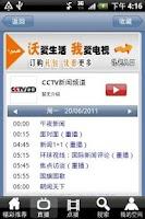 Screenshot of 联通手机电视