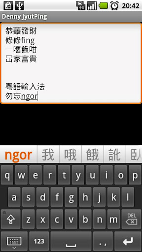 広東語のタイピング法