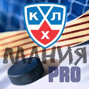 Cover art КХЛ Мания Про