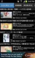 Screenshot of ひま動ビューア