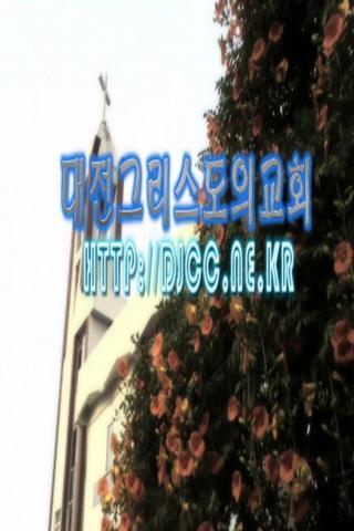 대전그리스도의교회