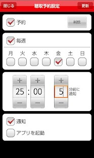 Free Download ドコデモFM APK for Blackberry