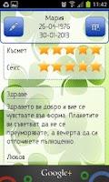 Screenshot of Личен хороскоп