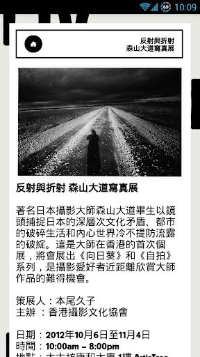 免費娛樂App|香港國際攝影節2012|阿達玩APP