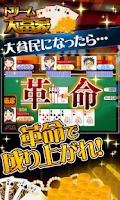 Screenshot of ドリーム大富豪(オンライン対戦) byGゲーカジノ