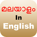Manglish - Malayalam Editor APK for Bluestacks