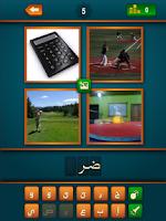 Screenshot of ما الكلمة ؟