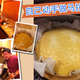 Ma La Gao – Delicious Chinese Steam Cake
