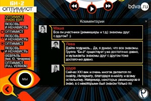Screenshot of Оптимист