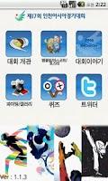Screenshot of 2014 인천아시안게임