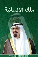 Screenshot of King Abdullah