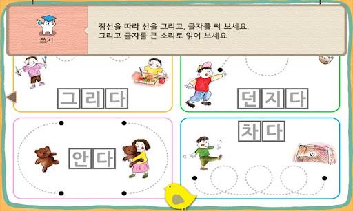 韩文成长第二阶段一号|玩教育App免費|玩APPs