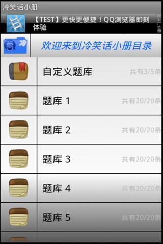 冷笑话小册2012