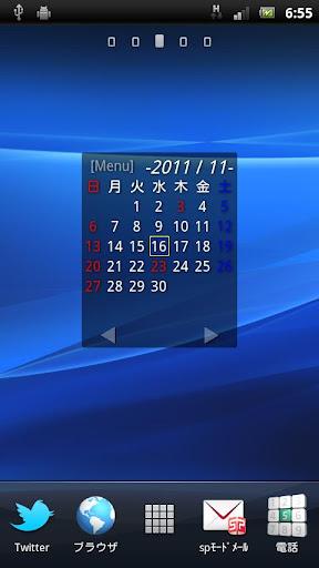 2x2カレンダーウィジェット