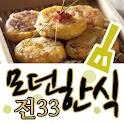 [모던한식]전33