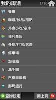 Screenshot of 樂客導航王N3 Lite版