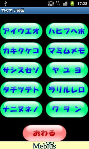 カタカナの書き方学習アプリ
