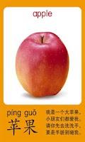 Screenshot of 宝宝识蔬果