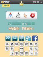 Screenshot of 123猜猜猜™ (香港版) - Emoji Pop™