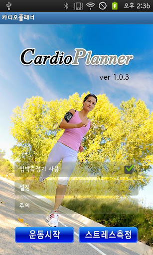 CardioPlanner Cardio Stress