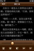 Screenshot of 三國演義合集繁體版,原著+白話文+評書版+英文版+三國志