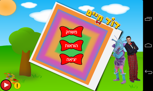 Hidod Hamin - FUN Memory game - screenshot