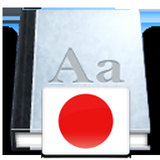 日英詞典 書籍 App LOGO-APP試玩