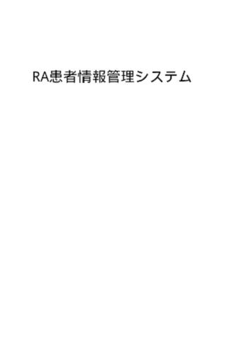RA患者情報管理システム