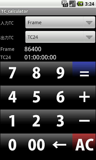 タイムコード電卓