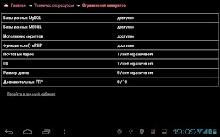 Screenshot of Клиент 1Gb.ru