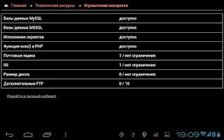 Screenshot of Клиент 1Gb.ru